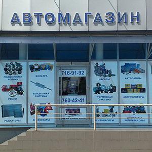 Автомагазины Михнево