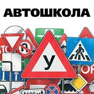 Автошколы Михнево