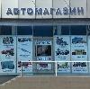 Автомагазины в Михнево