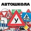 Автошколы в Михнево