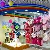 Детские магазины в Михнево