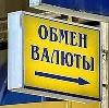 Обмен валют в Михнево