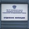 Отделения полиции в Михнево