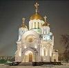 Религиозные учреждения в Михнево