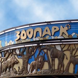 Зоопарки Михнево